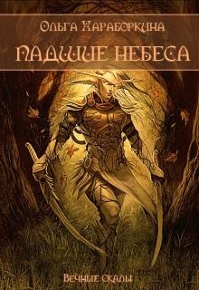 "Книга ""Падшие небеса (книга третья)"" читать онлайн"