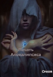 """Книга """"Печать Апокалипсиса"""" читать онлайн"""