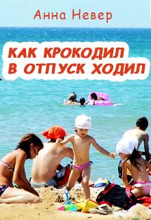"Книга ""Как крокодил в отпуск ходил"" читать онлайн"