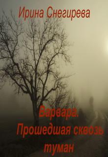 """Книга """"Варвара.Прошедшая сквозь туман"""" читать онлайн"""