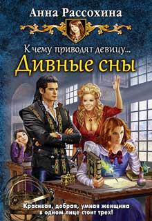 """Книга """"Дивные сны (книга 2)"""" читать онлайн"""