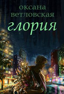 """Книга """"Глория"""" читать онлайн"""