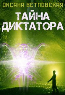 """Книга """"Тайна диктатора"""" читать онлайн"""