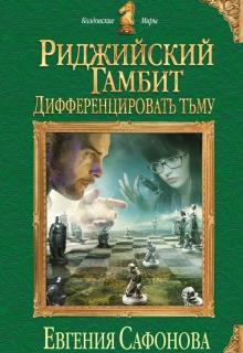 """Книга """"Дифференцировать тьму"""" читать онлайн"""