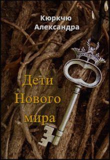 """Книга """"Дети Нового мира"""" читать онлайн"""