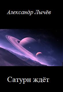 "Книга. ""Сатурн ждёт"" читать онлайн"