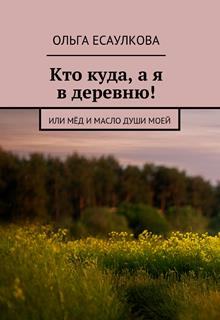 """Книга """"Кто куда, а я в деревню!"""" читать онлайн"""
