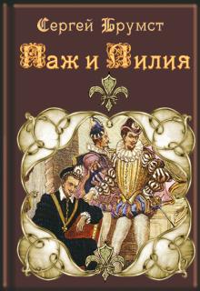 """Книга """"Паж и Лилия"""" читать онлайн"""