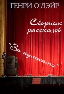 """Книга """"Сборник рассказов """"За кулисами"""""""" читать онлайн"""