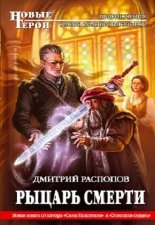 """Книга """"Осколки Сердец - Рыцарь смерти"""" читать онлайн"""
