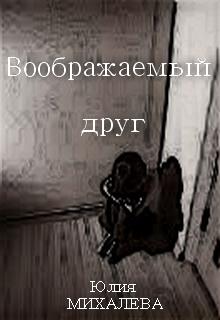 """Книга """"Воображаемый друг"""" читать онлайн"""