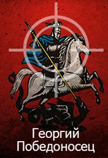 """Книга """"Георгий Победоносец"""" читать онлайн"""