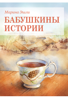 "Книга ""Нюркин князь"" читать онлайн"