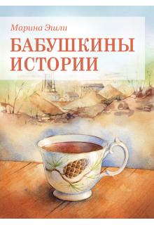 """Книга """"Мой Донбасс"""" читать онлайн"""