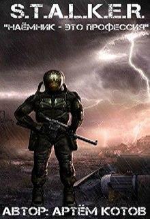 "Книга ""S.T.A.L.K.E.R. Наёмник - это профессия"" читать онлайн"