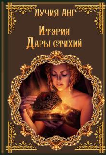 "Книга ""Итэрия. Дары стихий"" читать онлайн"