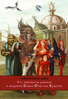 """Обложка книги """"И. о. принцессы демонов в академии Самых Опасных Существ"""""""