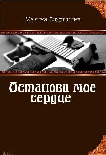 """Книга """"Останови мое сердце"""" читать онлайн"""