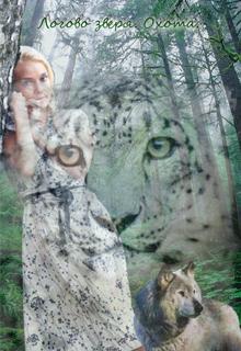 """Обложка книги """"Логово зверя. Охота"""""""
