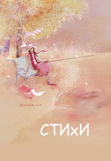 """Книга """"Просто стихи"""" читать онлайн"""