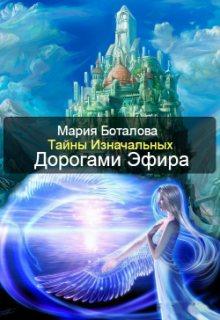"""Книга """"Дорогами Эфира"""" читать онлайн"""