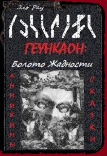 """Книга """"Болото Жадности."""" читать онлайн"""