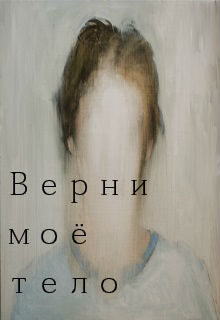 """Обложка книги """"Верни Моё Тело """""""