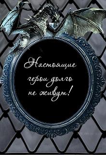 """Книга """"Настоящие герои долго не живут"""" читать онлайн"""