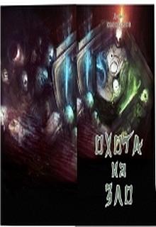 """Книга """"Охота на Зло"""" читать онлайн"""