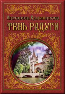 """Книга """"Тень радуги"""" читать онлайн"""