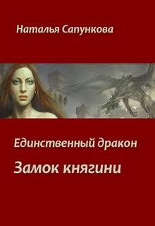 "Обложка книги ""Единственный дракон. Замок княгини"""