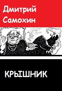 """Книга """"Крышник"""" читать онлайн"""