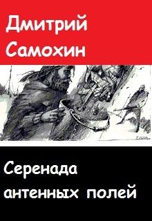 """Книга. """"Серенада антенных полей"""" читать онлайн"""