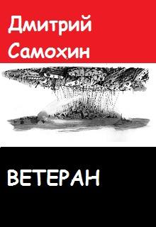 """Книга """"Ветеран"""" читать онлайн"""