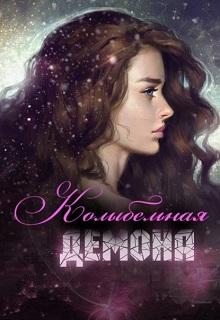 """Книга """"Колыбельная демона"""" читать онлайн"""