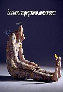 "Книга ""Похороны..."" читать онлайн"