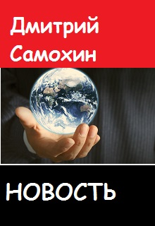 """Книга. """"Новость"""" читать онлайн"""