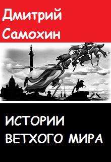 """Книга """"История ветхого мира"""" читать онлайн"""