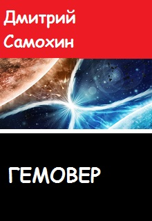 "Книга ""Гемовер"" читать онлайн"