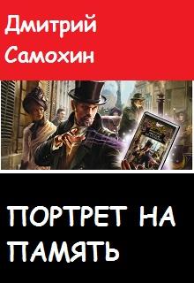 """Книга """"Портрет на память"""" читать онлайн"""