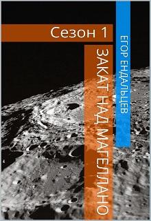 """Книга """"Закат над «магеллано», первый сезон"""" читать онлайн"""