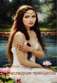 """Книга """"Наследная принцесса"""" читать онлайн"""