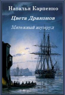 """Книга """"Цвета Драконов. Мятежный изумруд"""" читать онлайн"""