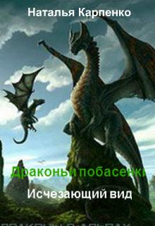 """Книга """"Драконьи побасенки. Исчезающий вид"""" читать онлайн"""