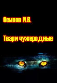 """Книга. """"Твари чужеродные"""" читать онлайн"""