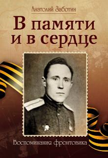 """Книга """"В памяти и в сердце"""" читать онлайн"""