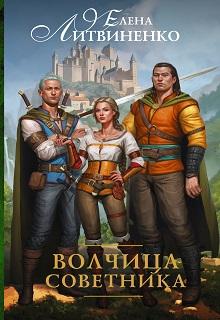 """Книга. """"Лира-2. Волчица Советника (бывш. Жестокие Игры)"""" читать онлайн"""