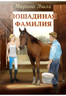 "Книга ""Лошадиная фамилия"" читать онлайн"