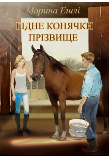 """Книга """"Гiдне конячки прiзвище (""""Лошадиная фамилия"""" по-украински)"""" читать онлайн"""