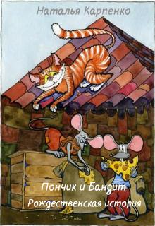 """Книга """"Пончик и Бандит. Рождественская история"""" читать онлайн"""